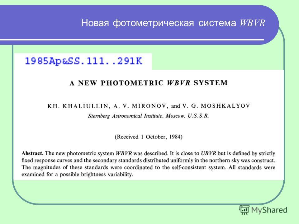 Новая фотометрическая система WBVR