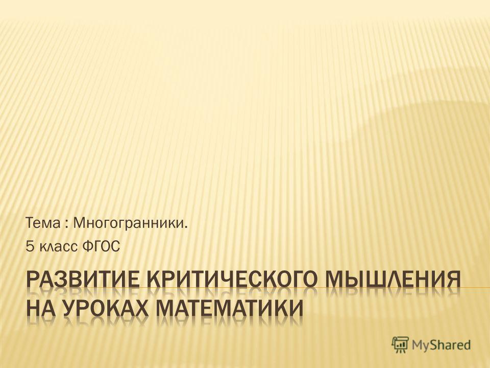 Тема : Многогранники. 5 класс ФГОС