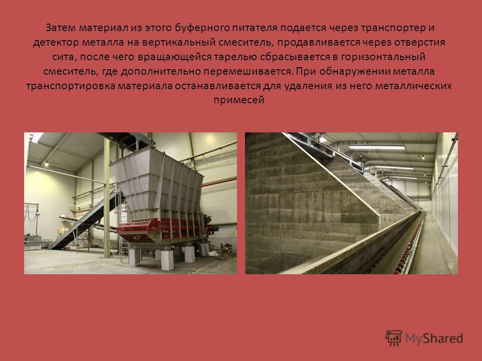 Затем материал из этого буферного питателя подается через транспортер и детектор металла на вертикальный смеситель, продавливается через отверстия сита, после чего вращающейся тарелью сбрасывается в горизонтальный смеситель, где дополнительно перемеш