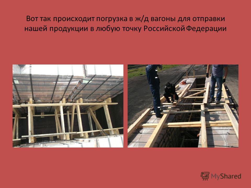 Вот так происходит погрузка в ж/д вагоны для отправки нашей продукции в любую точку Российской Федерации