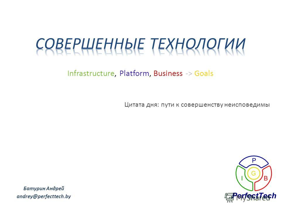 Батурин Андрей andrey@perfecttech.by Цитата дня: пути к совершенству неисповедимы