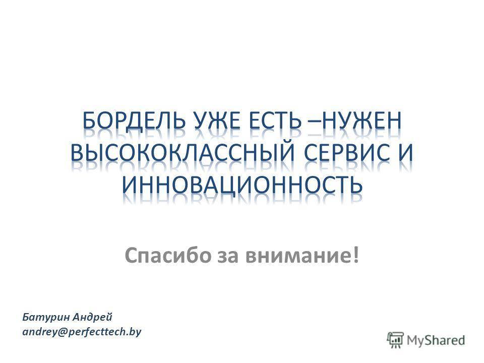 Спасибо за внимание! Батурин Андрей andrey@perfecttech.by