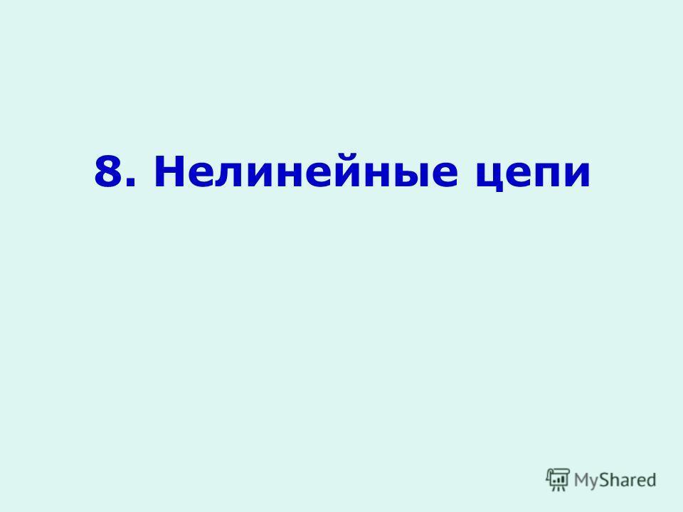 8. Нелинейные цепи