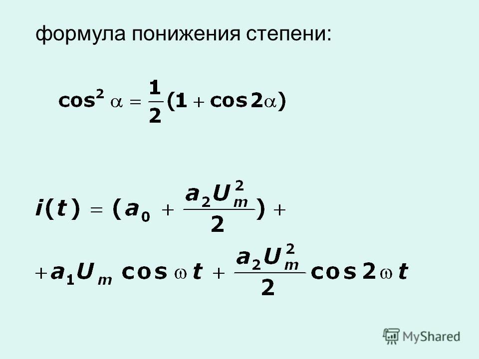 формула понижения степени: