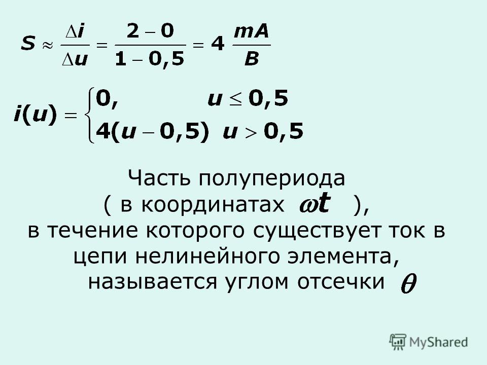 Часть полупериода ( в координатах ), в течение которого существует ток в цепи нелинейного элемента, называется углом отсечки