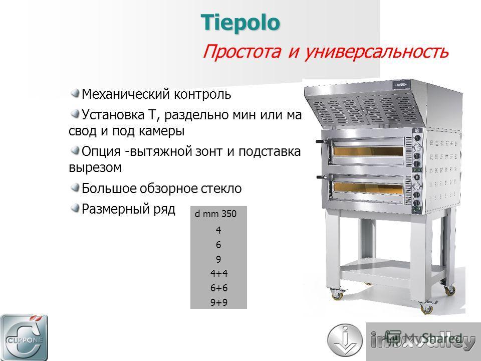 Механический контроль Установка Т, раздельно мин или мах свод и под камеры Опция -вытяжной зонт и подставка с вырезом Большое обзорное стекло Размерный ряд Простота и универсальность Tiepolo d mm 350 469469 4+4 6+6 9+9