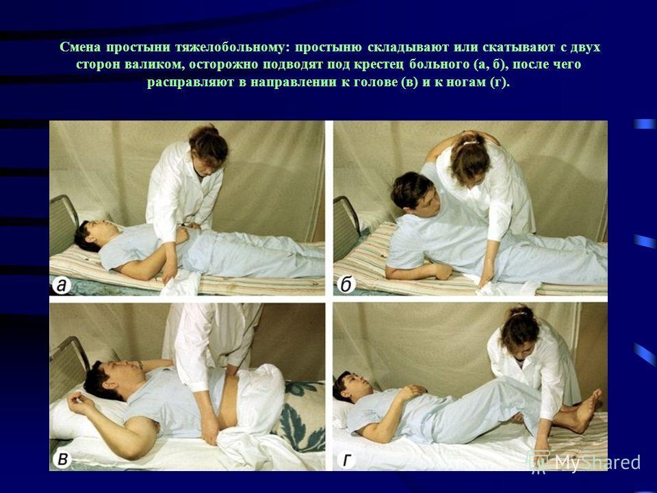Смена простыни тяжелобольному: простыню складывают или скатывают с двух сторон валиком, осторожно подводят под крестец больного (а, б), после чего расправляют в направлении к голове (в) и к ногам (г).