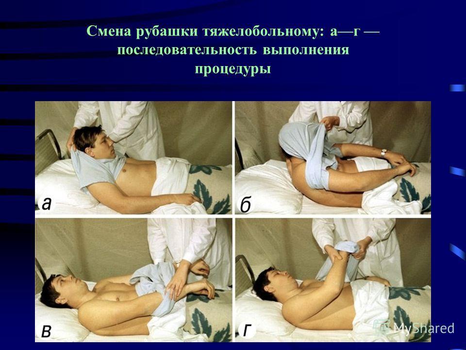 Смена рубашки тяжелобольному: аг последовательность выполнения процедуры