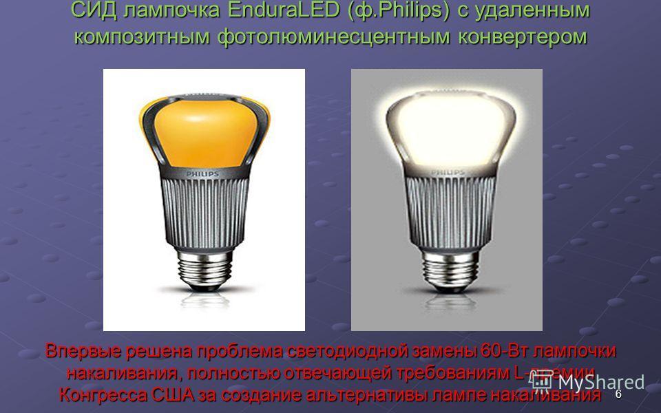 СИД лампочка EnduraLED (ф.Philips) с удаленным композитным фотолюминесцентным конвертером Впервые решена проблема светодиодной замены 60-Вт лампочки накаливания, полностью отвечающей требованиям L-премии Конгресса США за создание альтернативы лампе н