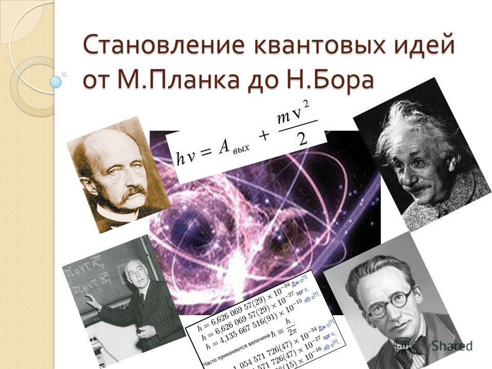 Становление квантовых идей от М. Планка до Н. Бора
