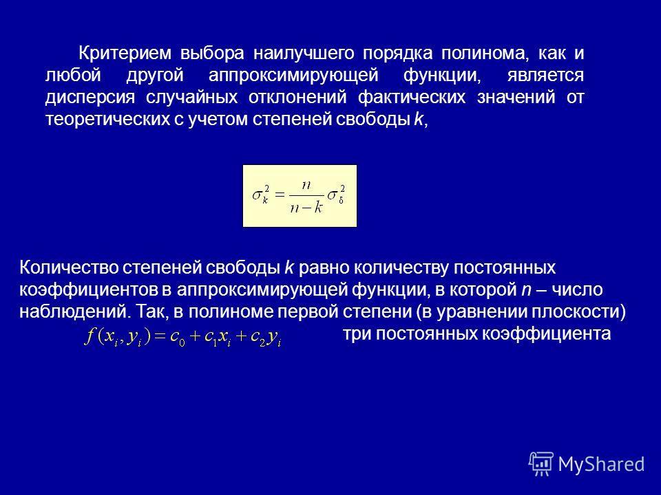 Критерием выбора наилучшего порядка полинома, как и любой другой аппроксимирующей функции, является дисперсия случайных отклонений фактических значений от теоретических с учетом степеней свободы k, Количество степеней свободы k равно количеству посто