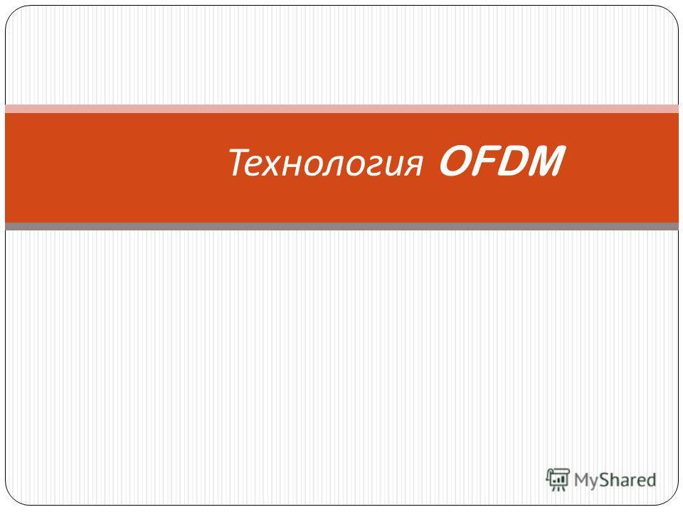 Технология OFDM