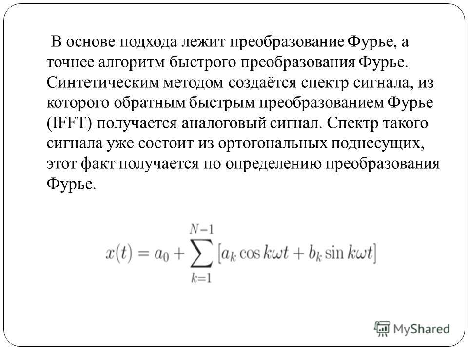 В основе подхода лежит преобразование Фурье, а точнее алгоритм быстрого преобразования Фурье. Синтетическим методом создаётся спектр сигнала, из которого обратным быстрым преобразованием Фурье (IFFT) получается аналоговый сигнал. Спектр такого сигнал