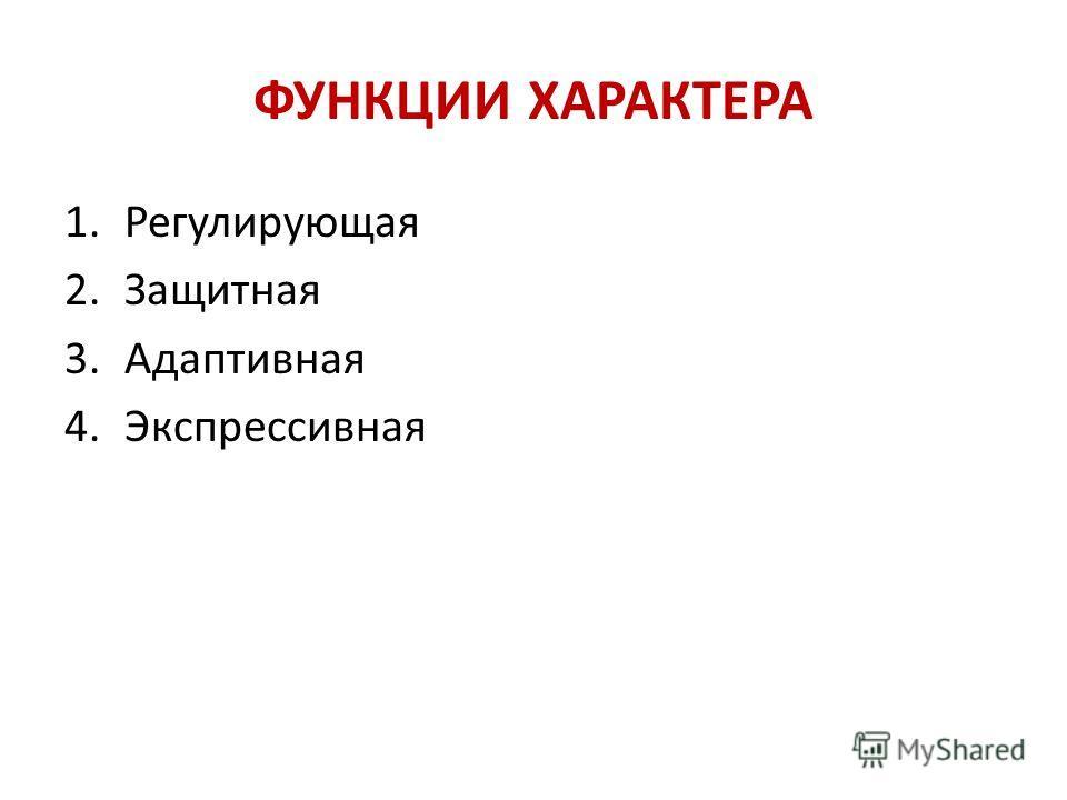 ФУНКЦИИ ХАРАКТЕРА 1. Регулирующая 2. Защитная 3. Адаптивная 4.Экспрессивная