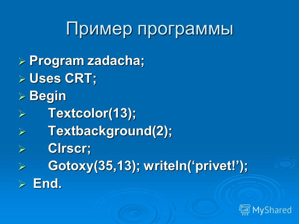 Пример программы Program zadacha; Program zadacha; Uses CRT; Uses CRT; Begin Begin Textcolor(13); Textcolor(13); Textbackground(2); Textbackground(2); Clrscr; Clrscr; Gotoxy(35,13); writeln(privet!); Gotoxy(35,13); writeln(privet!); End. End.