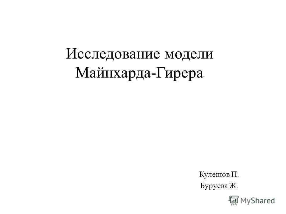 Исследование модели Майнхарда-Гирера Кулешов П. Буруева Ж.