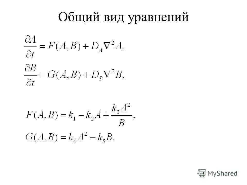 Общий вид уравнений