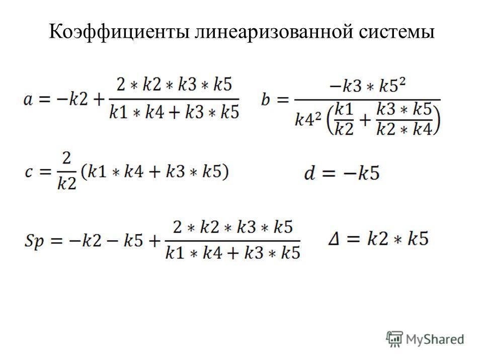 Коэффициенты линеаризованной системы