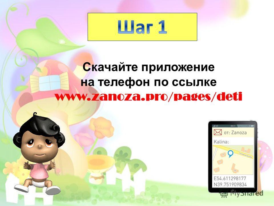Скачайте приложение на телефон по ссылке www.zanoza.pro/pages/deti