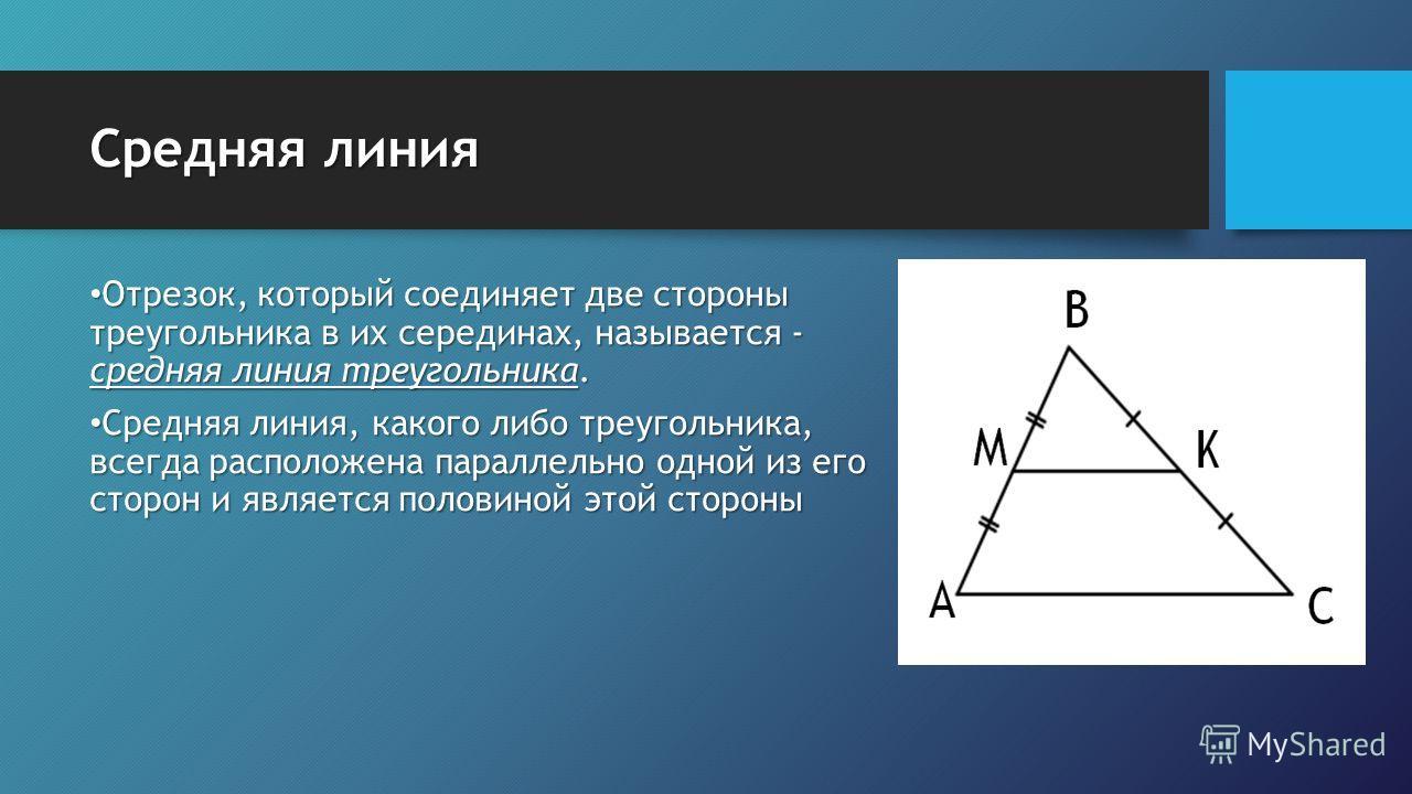 Средняя линия Отрезок, который соединяет две стороны треугольника в их серединах, называется - средняя линия треугольника. Отрезок, который соединяет две стороны треугольника в их серединах, называется - средняя линия треугольника. Средняя линия, как