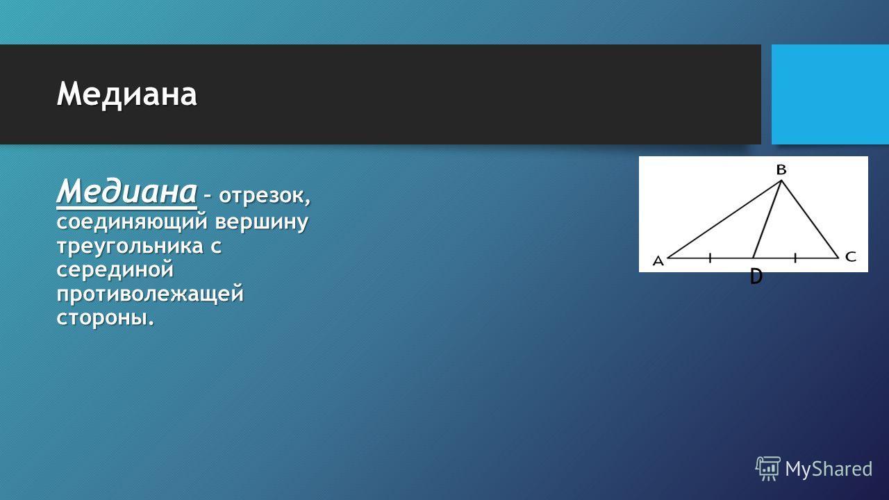 признаки треугольников с окружностями презентация