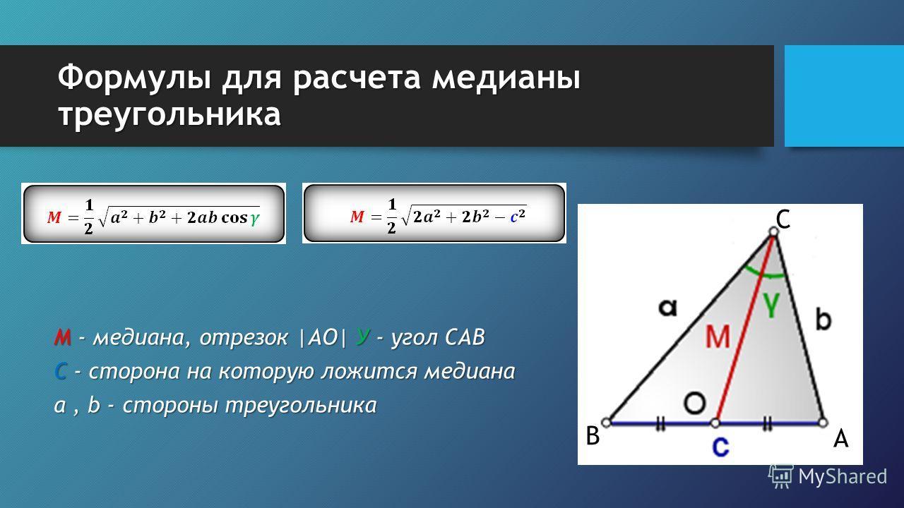 Формулы для расчета медианы треугольника M - медиана, отрезок |AO| У - угол CAB С - сторона на которую ложится медиана a, b - стороны треугольника B C A