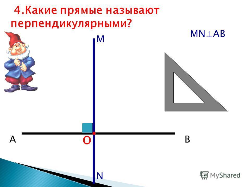 О АВ М 4. Какие прямые называют перпендикулярными? N МNАВ