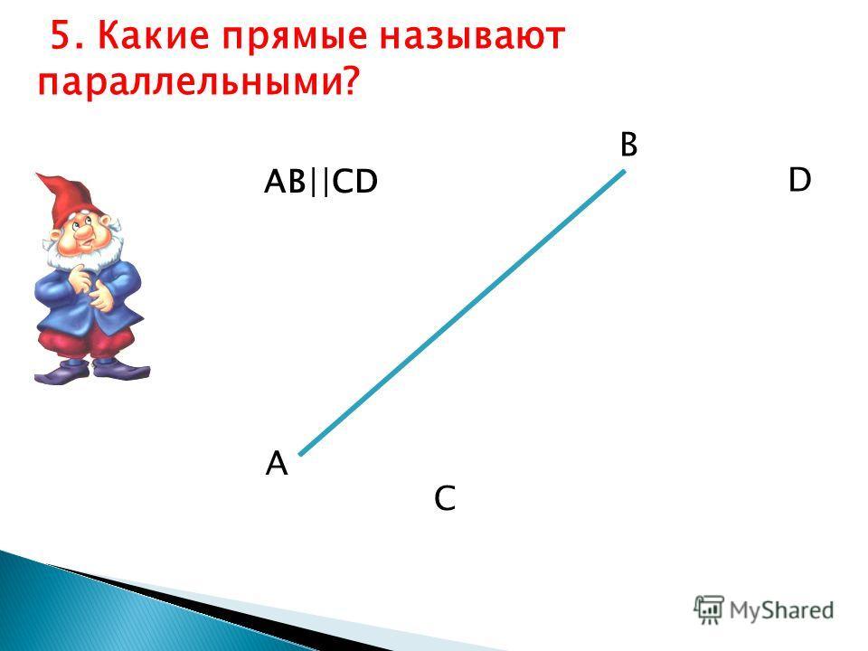 АВCD А В С D 5. Какие прямые называют параллельными?