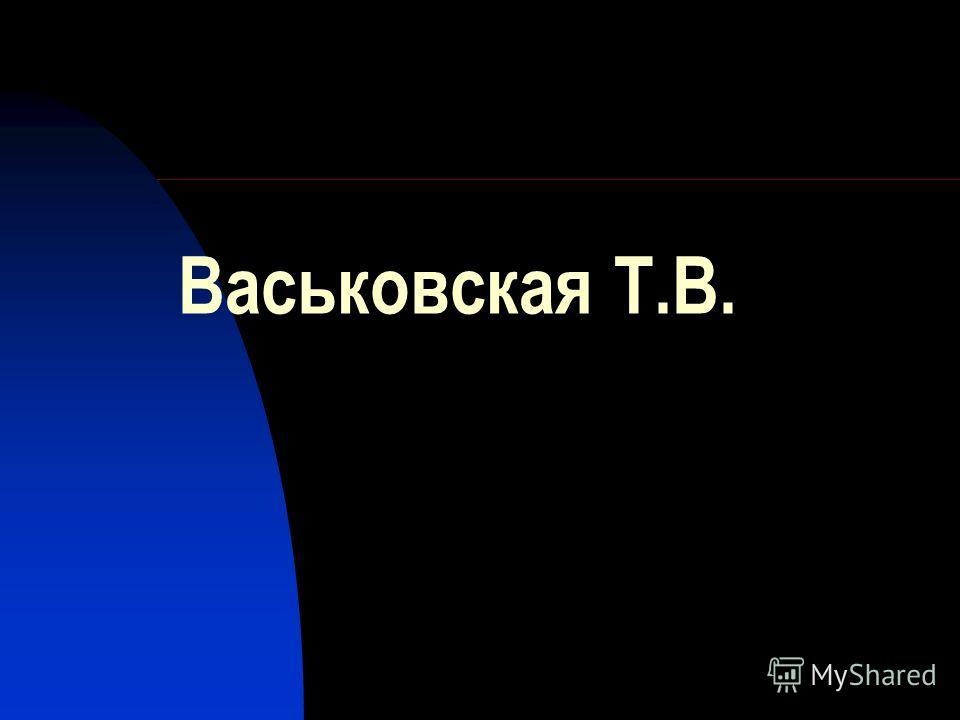 Васьковская Т.В.
