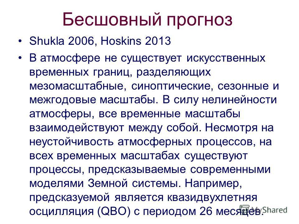 Бесшовный прогноз Shukla 2006, Hoskins 2013 В атмосфере не существует искусственных временных границ, разделяющих мезомасштабные, синоптические, сезонные и межгодовые масштабы. В силу нелинейности атмосферы, все временные масштабы взаимодействуют меж