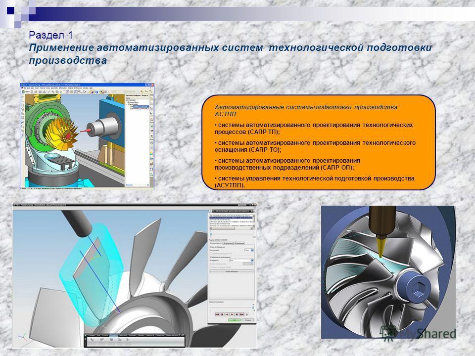 Раздел 1 Применение автоматизированных систем технологической подготовки производства Автоматизированные системы подготовки производства АСТПП системы автоматизированного проектирования технологических процессов (САПР ТП); системы автоматизированного