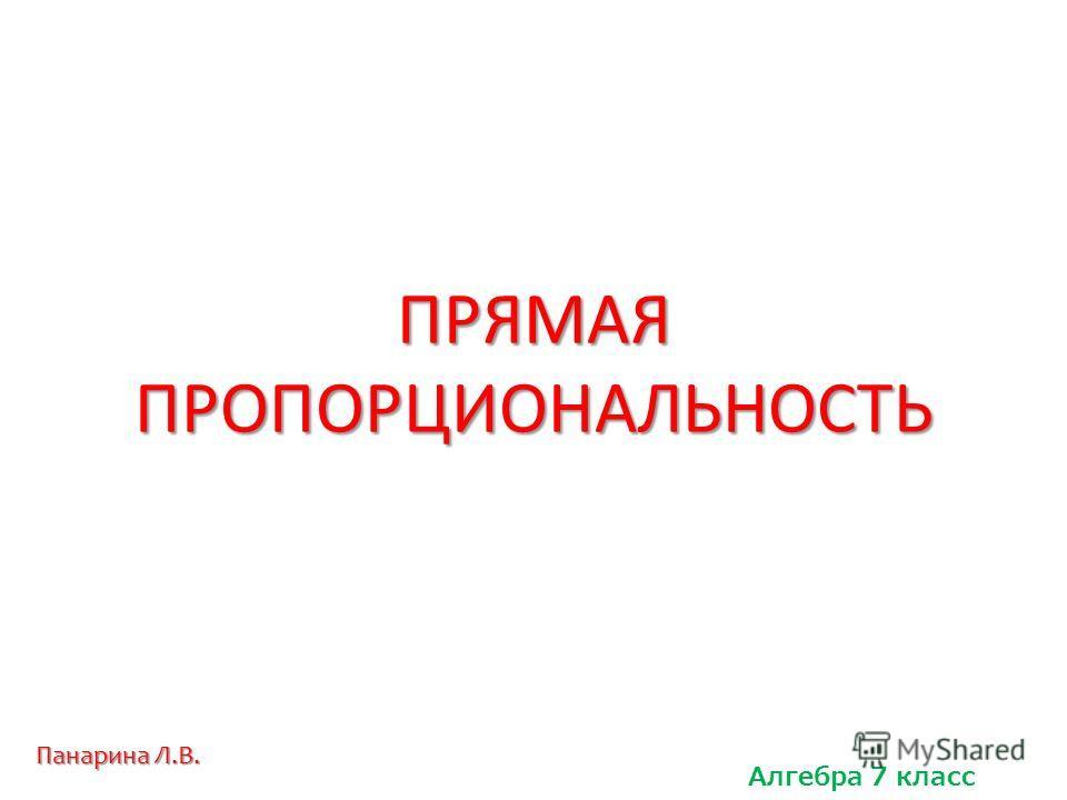 ПРЯМАЯ ПРОПОРЦИОНАЛЬНОСТЬ Алгебра 7 класс Панарина Л.В.