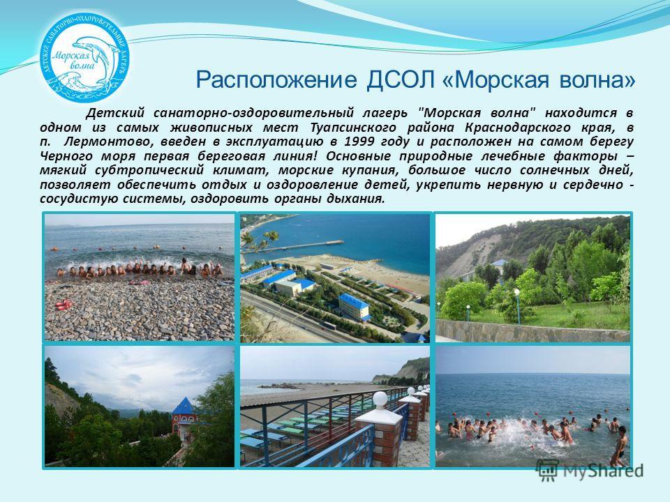 Расположение ДСОЛ «Морская волна» Детский санаторно-оздоровительный лагерь