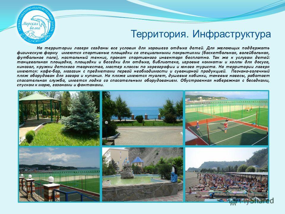 Территория. Инфраструктура На территории лагеря созданы все условия для хорошего отдыха детей. Для желающих поддержать физическую форму имеются спортивные площадки со специальными покрытиями (баскетбольная, волейбольная, футбольное поле), настольный