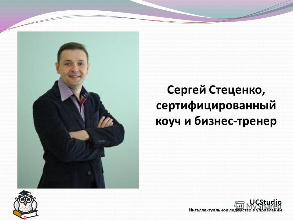 UCStudio Интеллектуальное лидерство в управлении Сергей Стеценко, сертифицированный коуч и бизнес-тренер