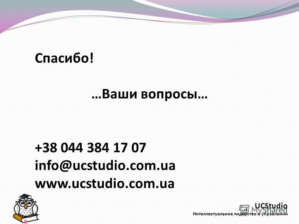 UCStudio Интеллектуальное лидерство в управлении Спасибо! …Ваши вопросы… +38 044 384 17 07 info@ucstudio.com.ua www.ucstudio.com.ua