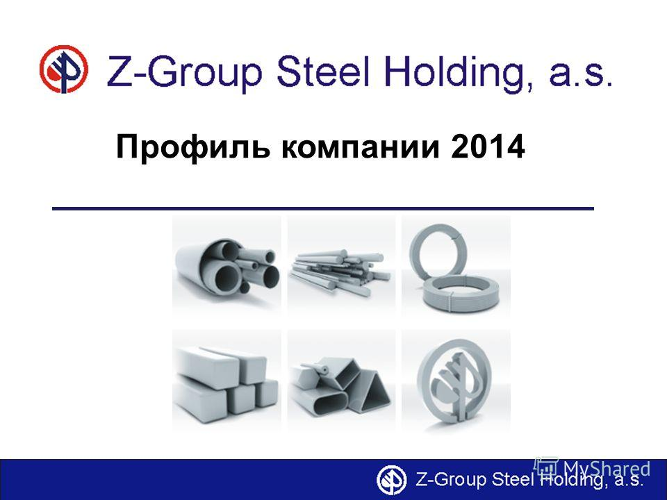 Профиль компании 2014