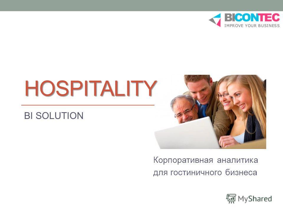 Корпоративная аналитика для гостиничного бизнеса HOSPITALITY BI SOLUTION