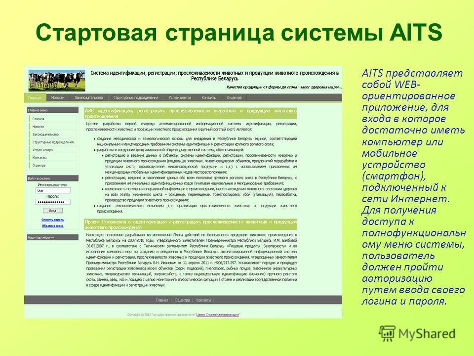 Cтартовая страница системы AITS AITS представляет собой WEB- ориентированное приложение, для входа в которое достаточно иметь компьютер или мобильное устройство (смартфон), подключенный к сети Интернет. Для получения доступа к полнофункциональн ому м