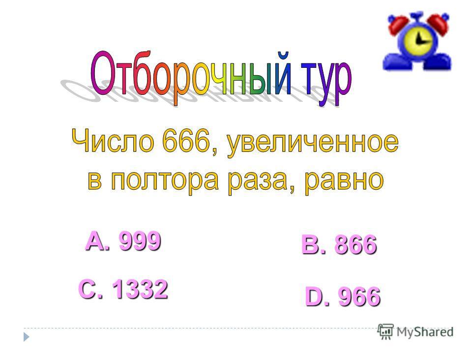 А. 999 С. 1332 В. 866 D. 966