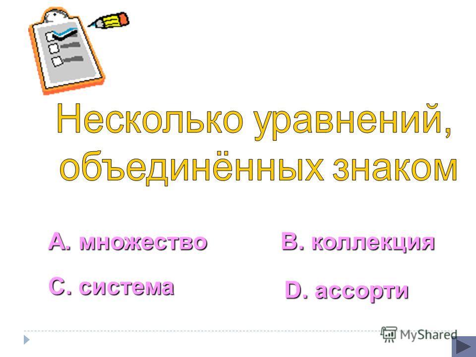 А. множество С. система В. коллекция D. ассорти