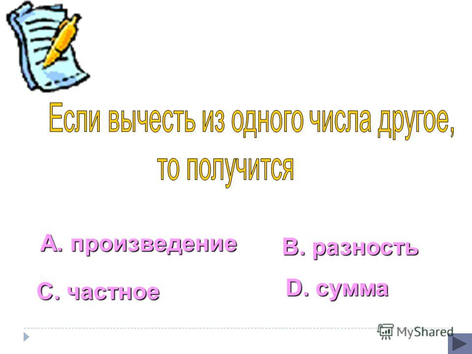 А. произведение С. частное В. разность D. сумма