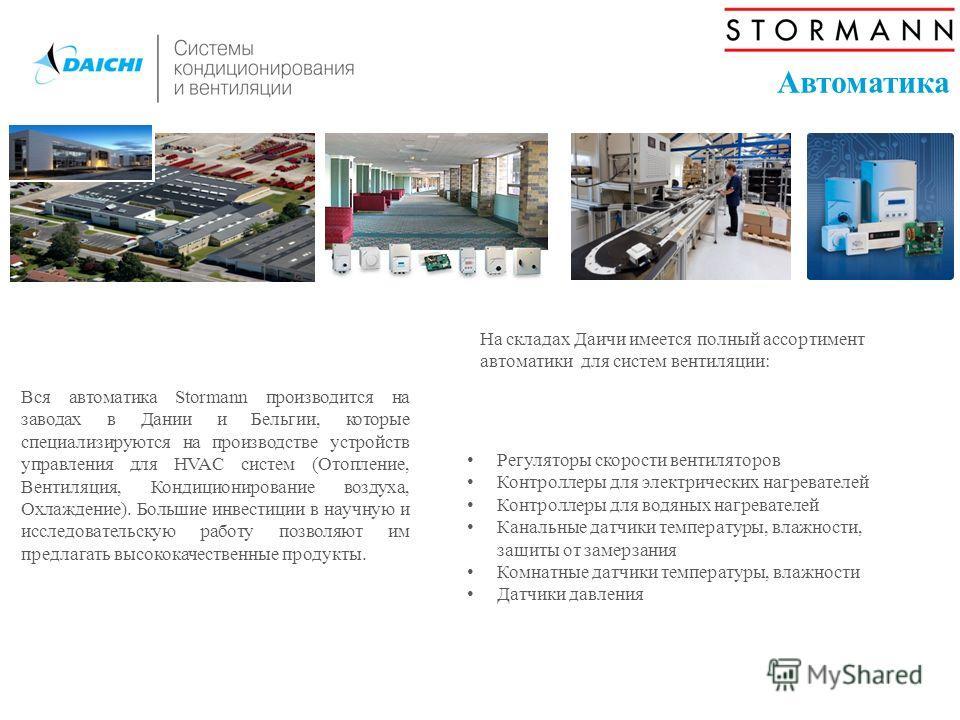 Автоматика Вся автоматика Stormann производится на заводах в Дании и Бельгии, которые специализируются на производстве устройств управления для HVAC систем (Отопление, Вентиляция, Кондиционирование воздуха, Охлаждение). Большие инвестиции в научную и