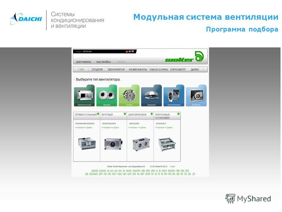 Модульная система вентиляции Программа подбора