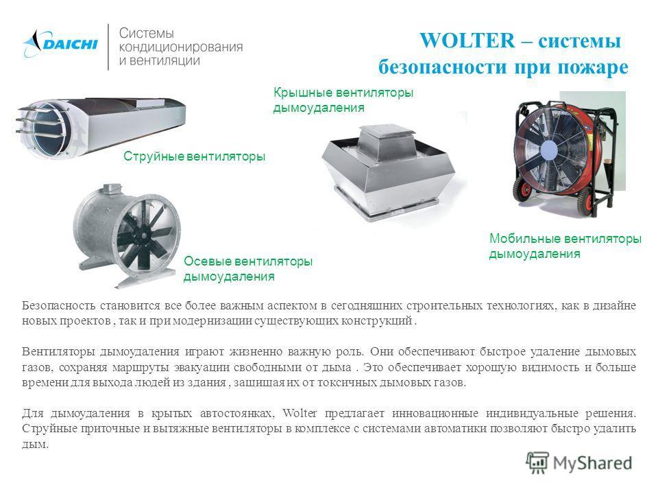 WOLTER – системы безопасности при пожаре Безопасность становится все более важным аспектом в сегодняшних строительных технологиях, как в дизайне новых проектов, так и при модернизации существующих конструкций. Вентиляторы дымоудаления играют жизненно