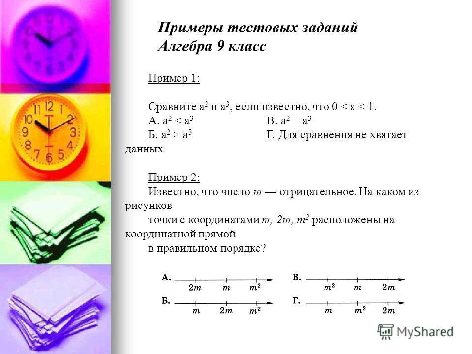 Пример 1: Сравните а 2 и а 3, если известно, что 0 < а < 1. А. а 2 < а 3 В. а 2 = а 3 Б. а 2 > а 3 Г. Для сравнения не хватает данных Пример 2: Известно, что число т отрицательное. На каком из рисунков точки с координатами т, 2 т, т 2 расположены на