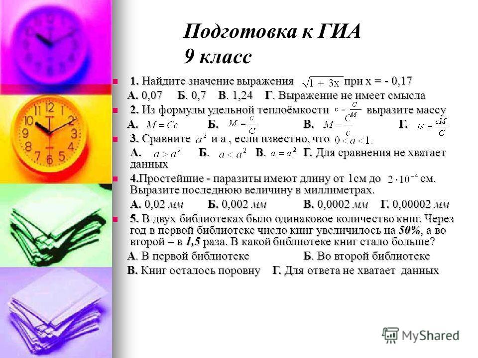1. Найдите значение выражения при х = - 0,17 1. Найдите значение выражения при х = - 0,17 А. 0,07 Б. 0,7 В. 1,24 Г. Выражение не имеет смысла А. 0,07 Б. 0,7 В. 1,24 Г. Выражение не имеет смысла 2. Из формулы удельной теплоёмкости выразите массу 2. Из