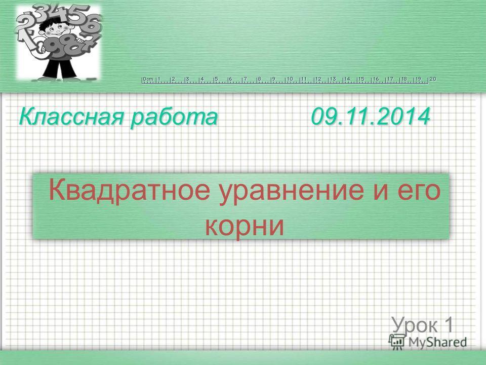 Квадратное уравнение и его корни Урок 1 Классная работа 09.11.2014