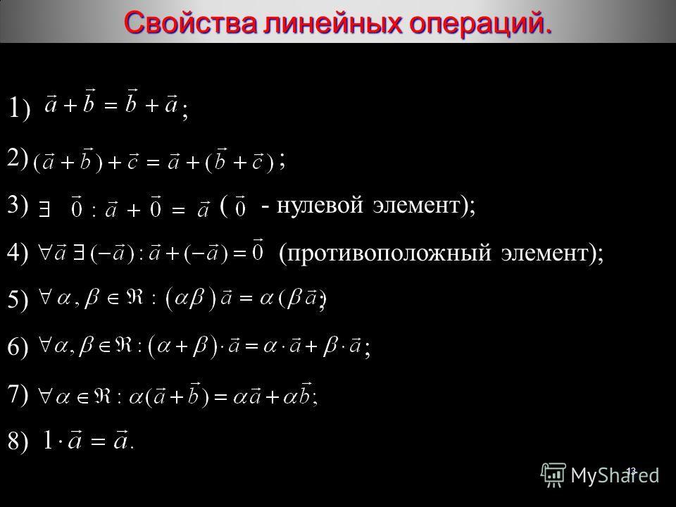13 Свойства линейных операций. 1 ) ; 2) ; 3) ( - нулевой элемент); 4) (противоположный элемент); 5) ; 6) ; 7) 8)