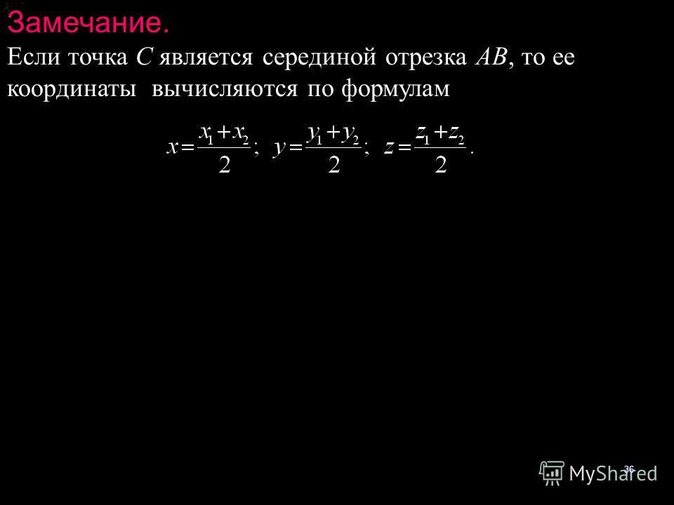 36 Замечание. Если точка С является серединой отрезка АВ, то ее координаты вычисляются по формулам